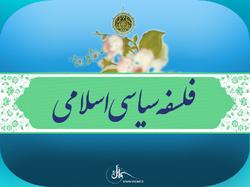 گفتگو| جایگاه مناسبات زمان و مکان در فلسفه سیاسی اسلامی