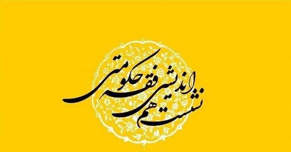 بررسی نظریه فقه نظام آیت الله اراکی