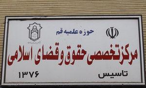 عناوین تحقیقات پایانی و پایان نامههای ارائه شده در مرکز تخصصی حقوق و قضای اسلامی قم