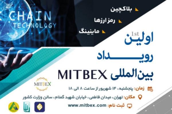 پیش ثبتنام «کنفرانس بینالمللی اقتصاد دیجیتال اسلامی» آغاز شد