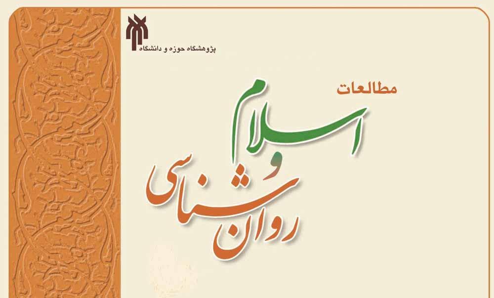 دو فصلنامه مطالعات اسلام و روانشناسی پژوهشگاه حوزه و دانشگاه