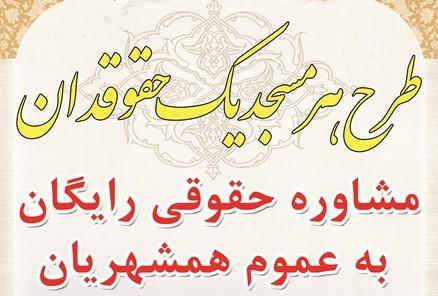 Image result for هر مسجد یک حقوقدان
