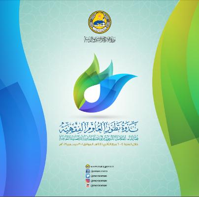 کنفرانس بین المللی «فقه آب در شریعت اسلامی و ابعاد تمدنی آن»