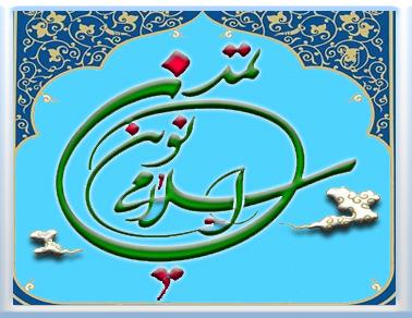 معرفی مقاله | نقش سازماندهی اطلاعات در تحقق تمدن اسلامی