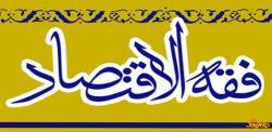 اقتصاد اسلامی چیزی جز تبیین احکام فقهی وجوه متعدده اقتصاد نیست