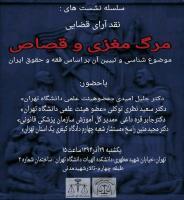 مرگ مغزی و قصاص، موضوع شناسی و تبیین آن بر اساس فقه و حقوق ایران