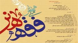 همایش ملی فقه و هنر در قم برگزار میشود