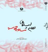 کتاب «نظام اسلامی و مسأله حجاب؛ مجموعه مقالات و گفتوگوها» به چاپ چهارم رسید