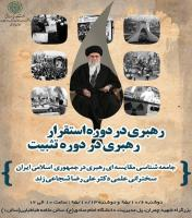 نشست دوم: جامعه شناسی مقایسه ای رهبری در ایران: رهبری در دوره استقرار؛ رهبری در دوره تثبیت