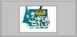 آسیب شناسی قانون گذاری در نظام جمهوری اسلامی ایران