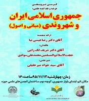 برگزاری کرسی نقد کتاب جمهوری اسلامی ایران و شهروندی