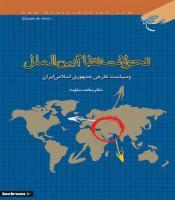 تحولات نظام بین الملل و سیاست خارجی جمهوری اسلامی ایران