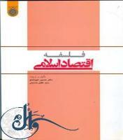 «فلسفه اقتصاد اسلامی»