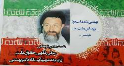 نشست نقد و بررسی مبانی فقهی حقوق ملت در اندیشه شهید بهشتی