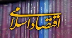 اقتصاد اسلامی و گستره آزادی در آن