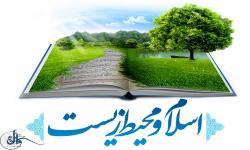 سیره پیامبرگرامی اسلام در تعامل با محیط زیست