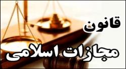 بررسی رابطه مجازات های اسلامی با کرامت انسانی