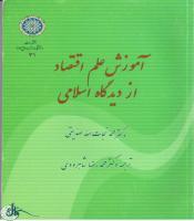 آموزش علم اقتصاد از دیدگاه اسلامی