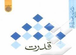 بررسی رویکرد اسلام نسبت به مفهوم «قدرت»