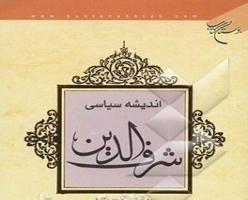 اندیشه سیاسی شرف الدین