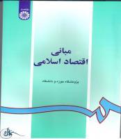 مبانی اقتصاد اسلامی