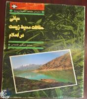 مبانی حفاظت محیط زیست در اسلام