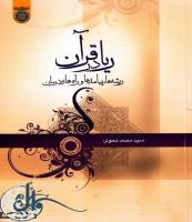 ریا در قرآن؛ ریشه ها، پیامدها و راهای درمان