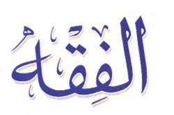 درس خارج فقه الاداره برگزار می شود