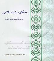 حکومت اسلامی/ درسنامه اندیشه سیاسی اسلام