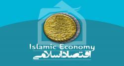 تفاوت مبنایی نظام اقتصاد اسلامی و اقتصاد سرمایهداری
