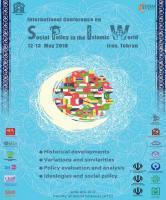 همایش «سیاستگذاری اجتماعی در جهان اسلام» برگزار میشود