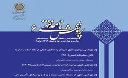 فراخوان مقاله نشریه پژوهشنامه فقهی دانشگاه امام صادق(ع)