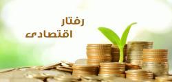 بررسی فرهنگ و سبک زندگی اقتصادی مطلوب
