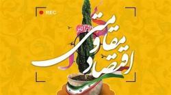 جایگاه فرهنگ اقتصادی جهادی در سبک زندگی اقتصاد مقاومتی