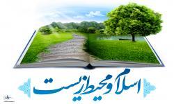 حساب داری محیط زیست از منظر اسلام