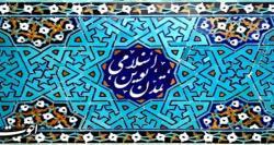 راهکارهای تولید و اجرایی کردن علوم دینی در راستای تحقق تمدن اسلامی