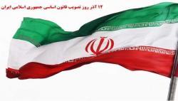 فرآیند تصویب قانون اساسی جمهوری اسلامی ایران