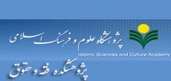 معرفی پژوهشکده فقه و حقوق پژوهشگاه علوم و فرهنگ اسلامی