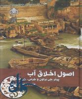 کتاب «اصول اخلاق آب» بیانگر تکریم اخلاقی آب است