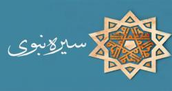 حقوق شهروندی در سیره نبوی و در حقوق ایران