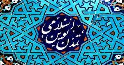 امت اسلامی زیرساخت تحقق تمدن اسلامی است
