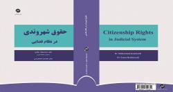حقوق شهروندی در نظام قضائی