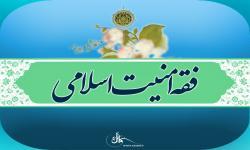 مطالعات امنیتی در علوم اسلامی
