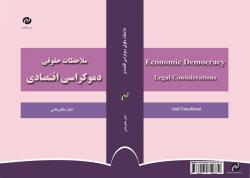 ملاحظات حقوقی دموکراسی اقتصادی
