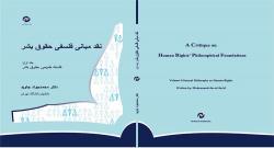 نقد مبانی فلسفی حقوق بشر (جلد دوم: فلسفه طبیعی حقوق بشر)