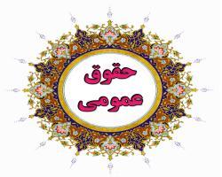 نظام واره حقوق عمومی در فقه سیاسی جمهوری اسلامی ایران