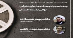نشست سینمای دینی در ایران معاصر برگزار می شود