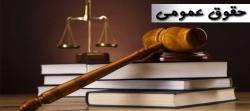 مهمترین هنجار در نظام حقوقی کشور موازین اسلامی است