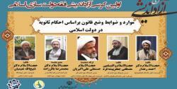 موارد و ضوابط وضع قانون بر اساس احکام ثانویه در دولت اسلامی