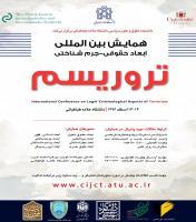 همایش بین المللی ابعاد حقوقی - جرم شناختی تروریسم
